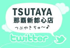 side-twitter20140203-233x160